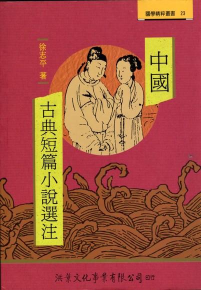 中國古典短篇小說選注