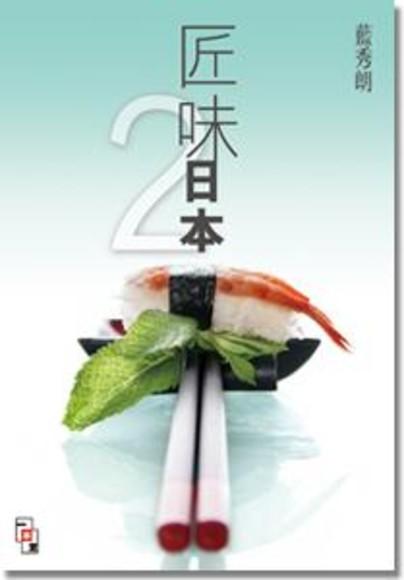 匠味日本2