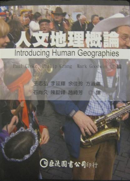 人文地理概論(平裝)