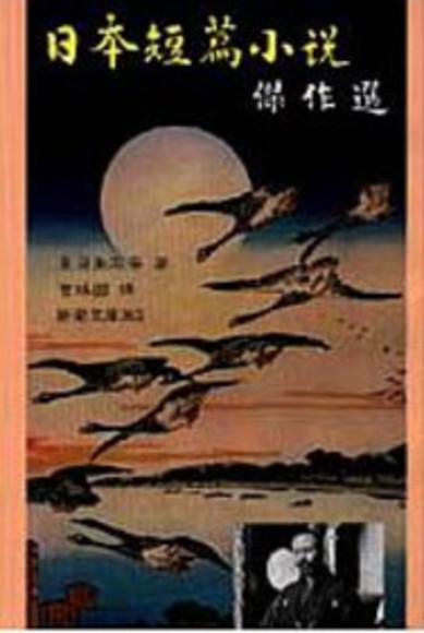 日本短篇小說傑作選