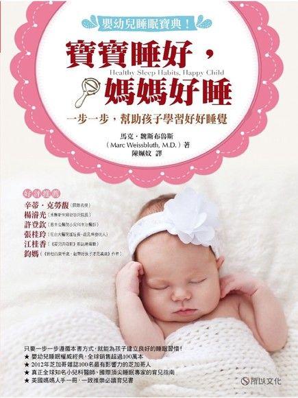 嬰幼兒睡眠寶典!寶寶睡好,媽媽好睡