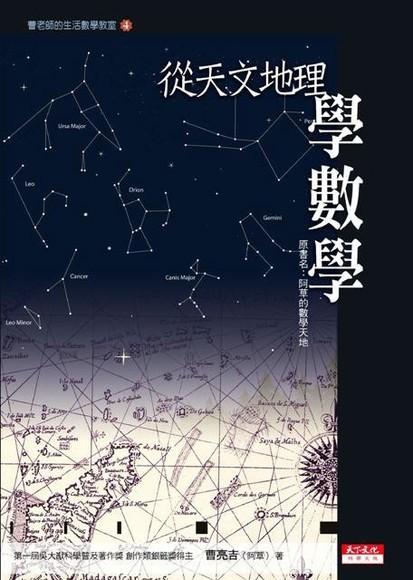 從天文地理 學數學