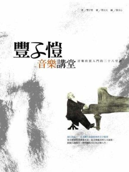豐子愷音樂講堂:音樂欣賞入門的二十八堂課(平裝)