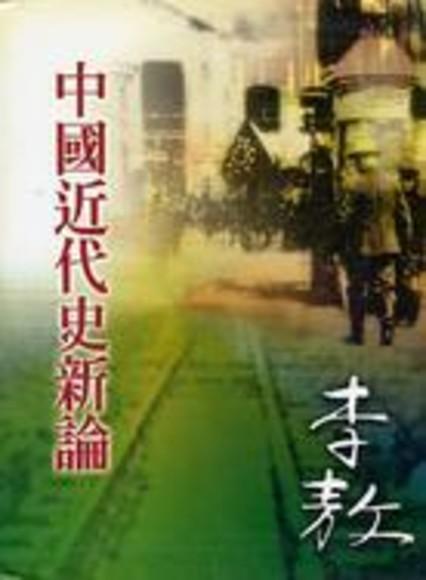 中國近代史新論(精裝)