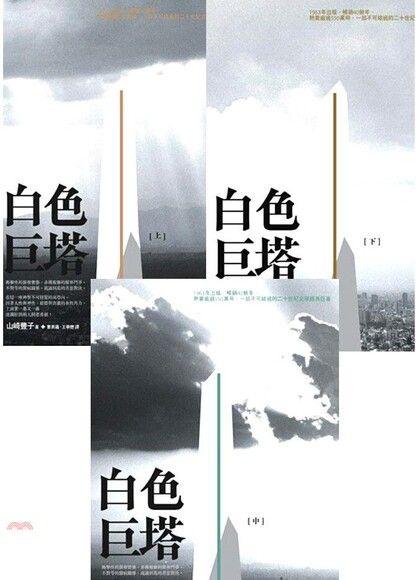 白色巨塔套書(2011年版,三冊不分售)