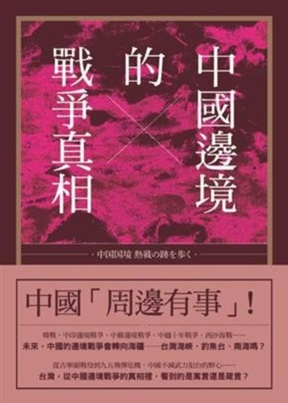 中國邊境的戰爭真相