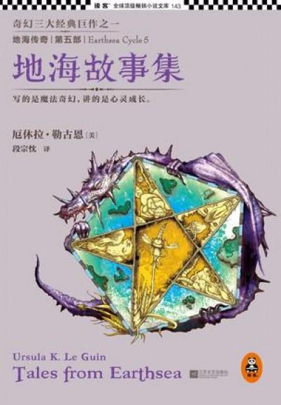地海傳奇5:地海故事集