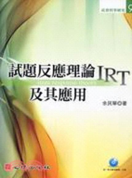 試題反應理論(IRT)及其應用(附光碟)