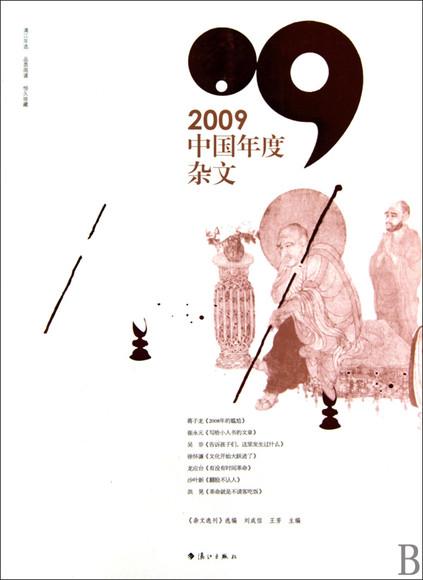 2009中国年度杂文