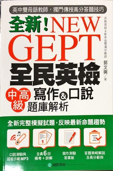 NEW GEPT 全新全民英檢中高級寫作&口說題庫解析
