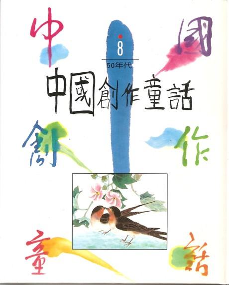中國創作童話 8