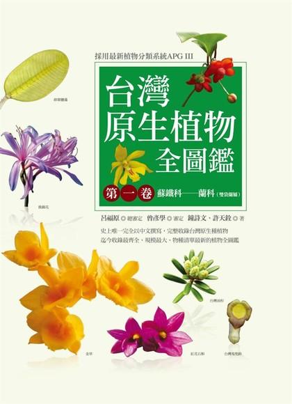 台灣原生植物全圖鑑(第一卷)蘇鐵科.蘭科(雙袋蘭屬)(精裝)
