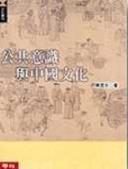 公共意識與中國文化(平裝)