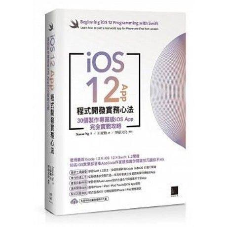 iOS 12 App程式開發實務心法