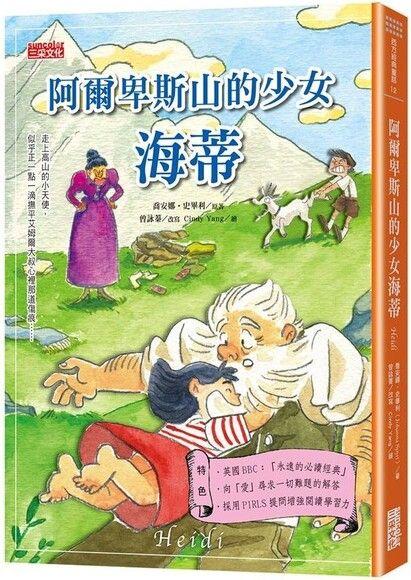 阿爾卑斯山的少女海蒂(西方經典童話12)