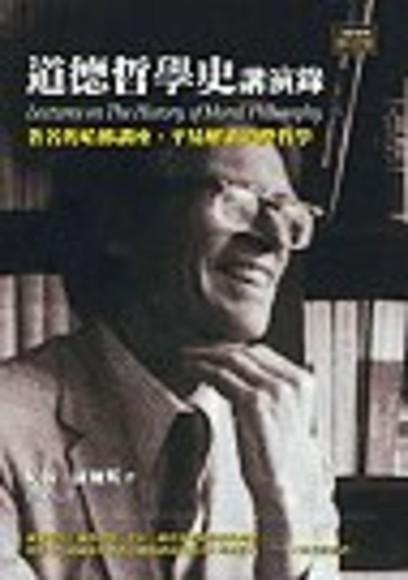 道德哲學史講演錄