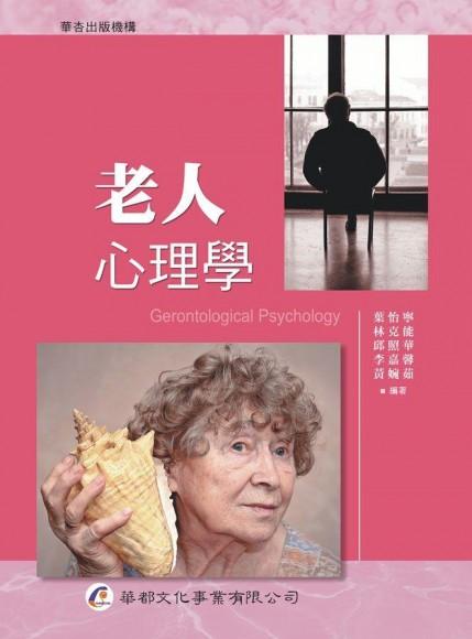 老人心理學