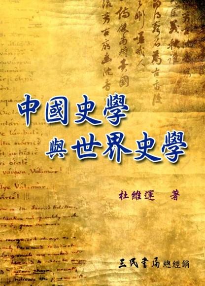 中國史學與世界史學