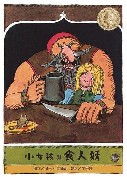 小女孩與食人妖