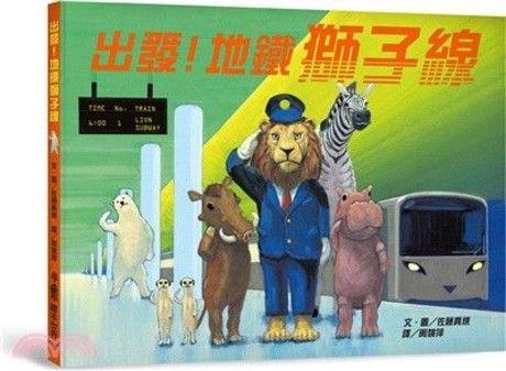 出發!地鐵獅子線