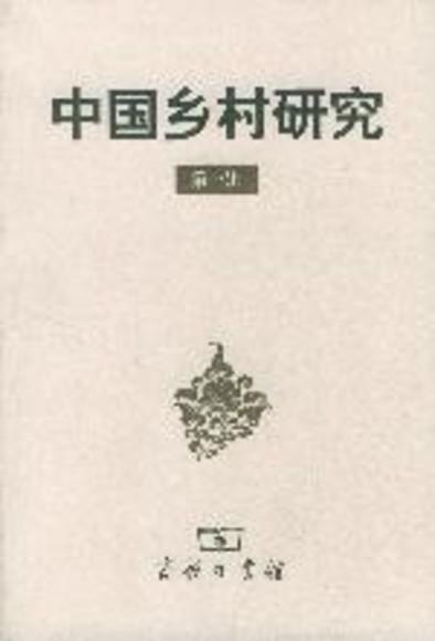 中国乡村研究