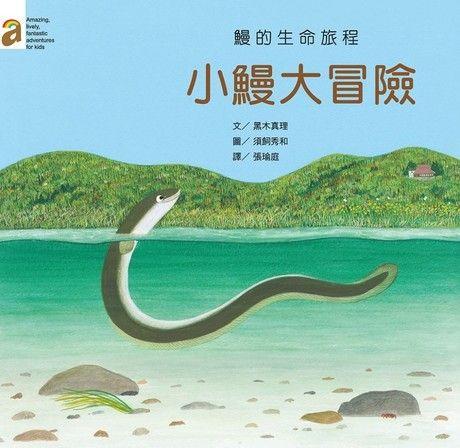 小鰻大冒險:鰻的生命旅程