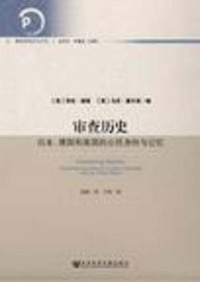 審查歷史:日本、德國和美國的公民身分與記憶(簡體書)