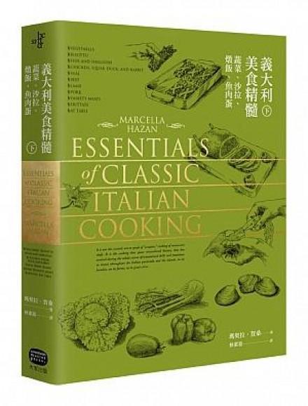 義大利美食精髓(下)蔬菜、沙拉、燉飯、魚肉蛋