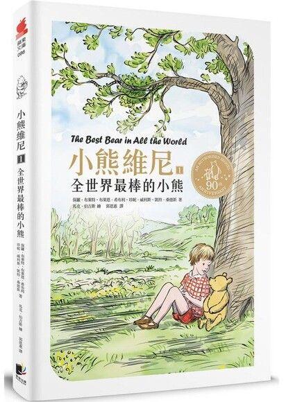 小熊維尼(1)全世界最棒的小熊(九十周年紀念版)