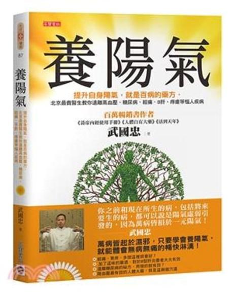 養陽氣: 提升自身陽氣, 就是百病的藥方, 北京最貴醫生教你遠離高血壓、糖尿病、經痛、B肝、痔瘡等惱人疾病