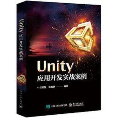 Unity應用開發實戰案例