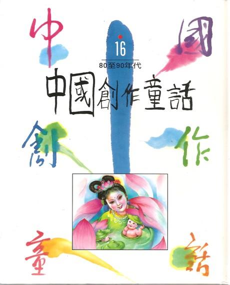 中國創作童話 16