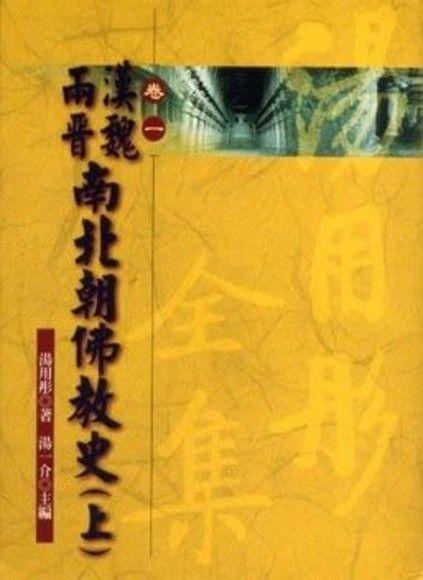 漢魏兩晉南北朝佛教史(上)