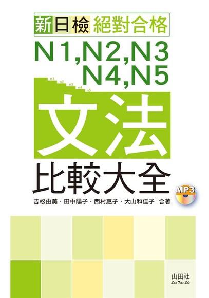 新日檢絕對合格 N1, N2, N3, N4, N5文法比較大全 (朗讀版/附MP3)