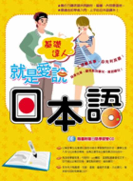 就是愛說日本語─基礎達人
