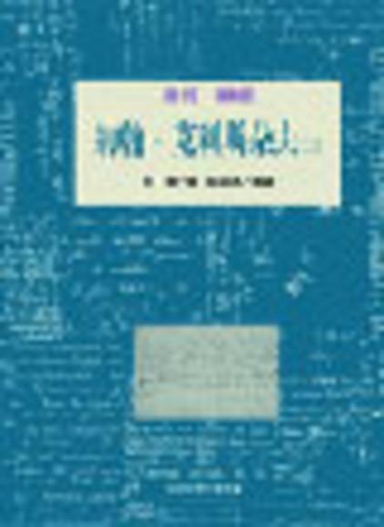 約翰.克利斯朵夫(三)