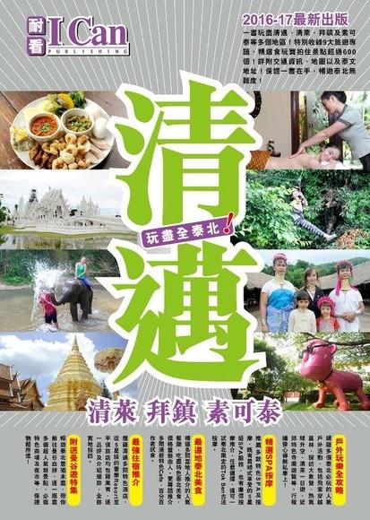 清邁 (2016-17)