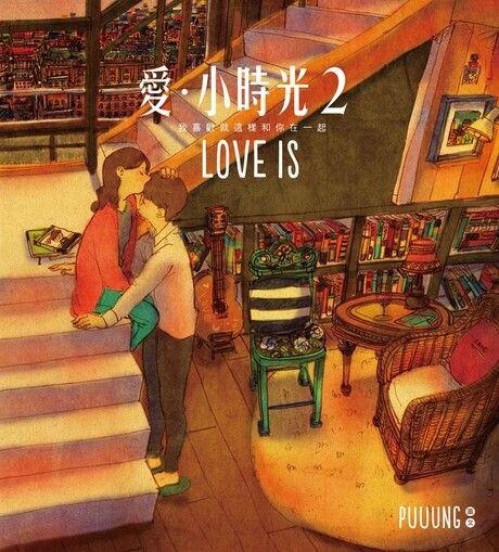愛‧小時光2:我喜歡就這樣和你在一起