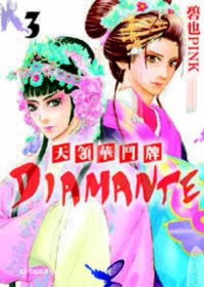 天領華鬥牌 Diamante 3