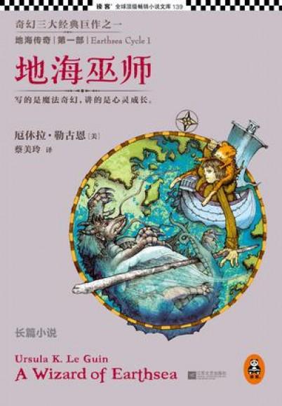 地海傳奇:地海巫師