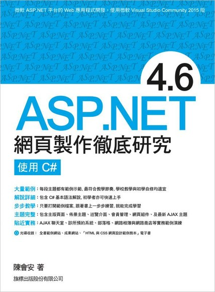 ASP.NET 4.6 網頁製作徹底研究.使用 C#