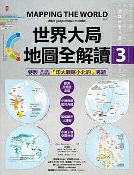 世界大局.地圖全解讀【Vol.3】