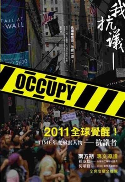 我抗議:佔領華爾街.改變一切