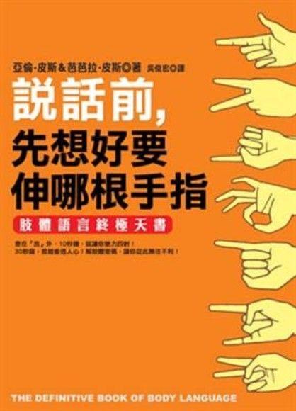 說話前,先想好要伸哪根手指