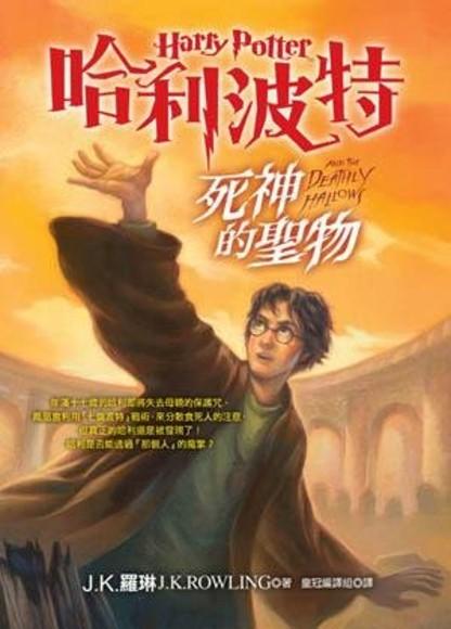 哈利波特(7)死神的聖物 (上)(下)