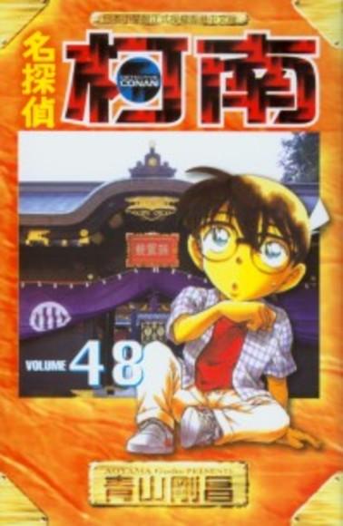 名偵探柯南(48)