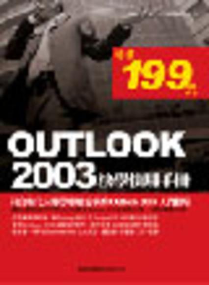 Outlook 2003 快學快用手冊