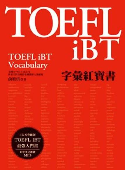 TOEFL iBT字彙紅寶書