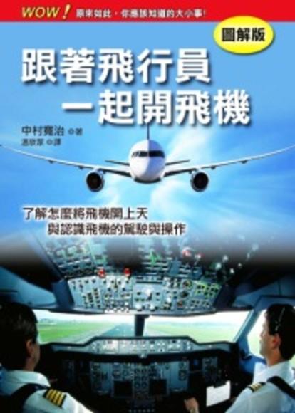 跟著飛行員一起開飛機(圖解版)