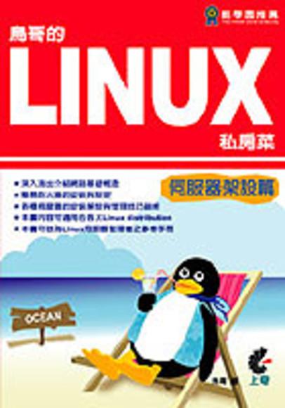 鳥哥的 Linux 私房菜